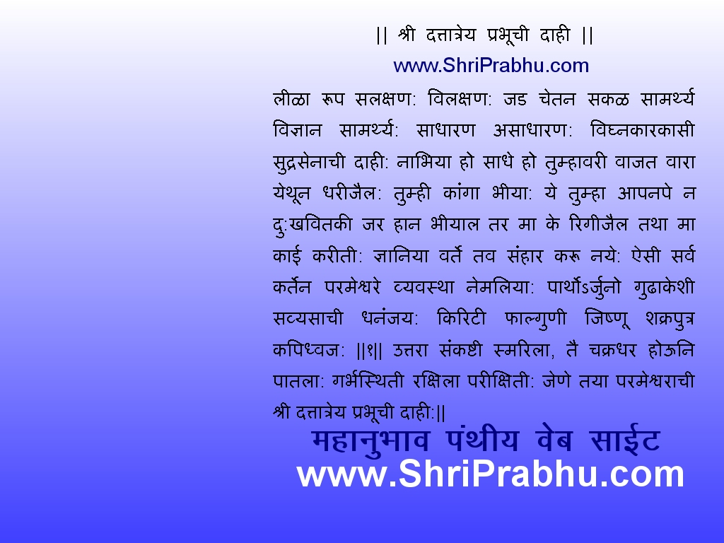 shree datta bavani marathi pdf